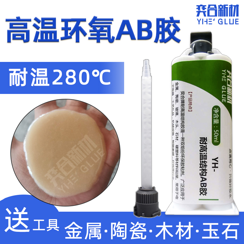 YH-628耐高温环氧AB胶水-奕合胶水厂家