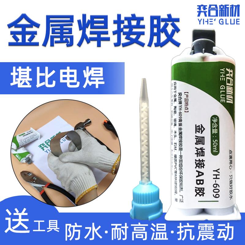 YH-609金属焊接胶-奕合胶水厂家