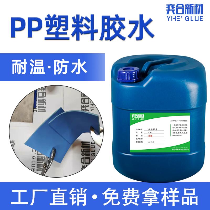 YH-8281PP塑料胶水-奕合胶水厂家