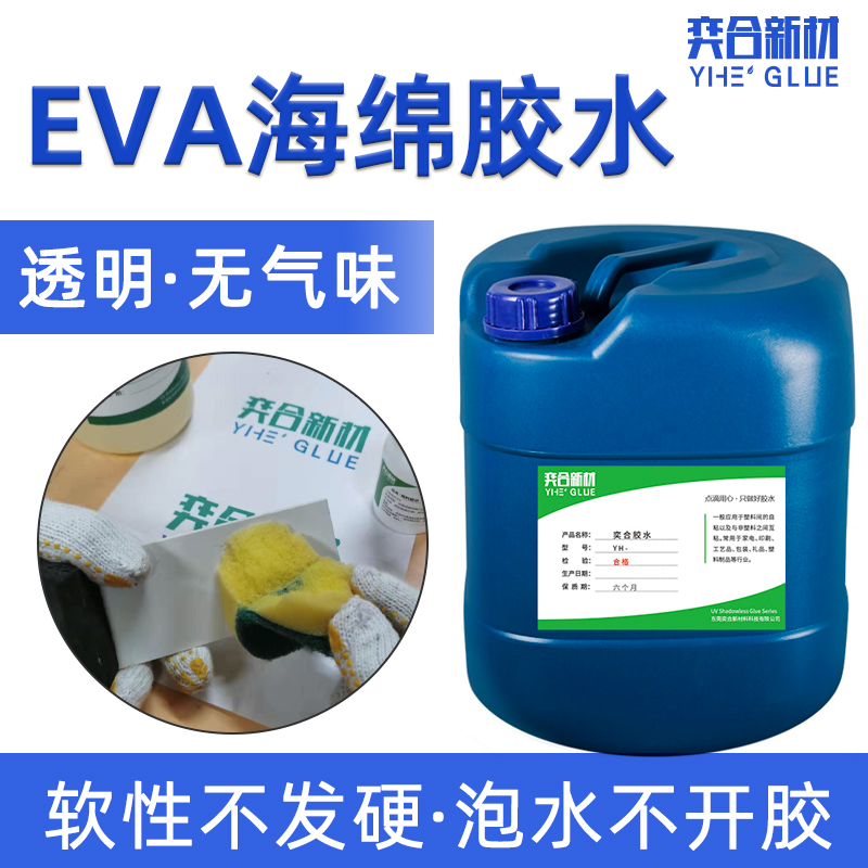 YH-8322EVA海绵胶水-奕合胶水厂家