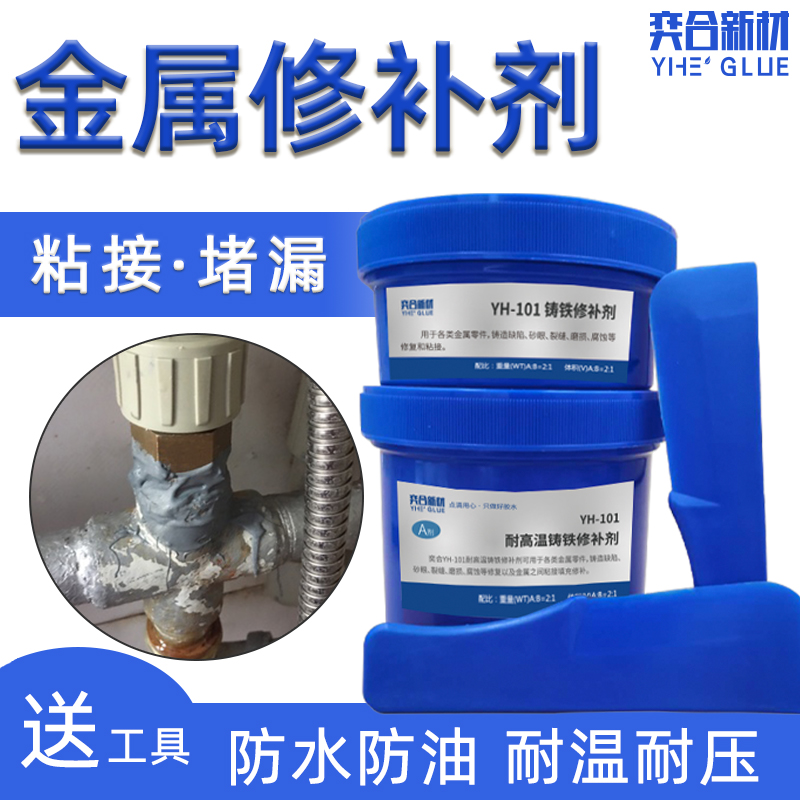 YH-101金属修补剂-奕合胶水厂家