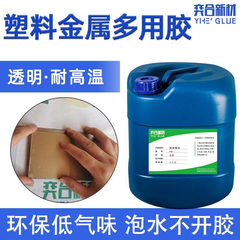 YH-8118塑料金属多用胶-奕合胶水厂家