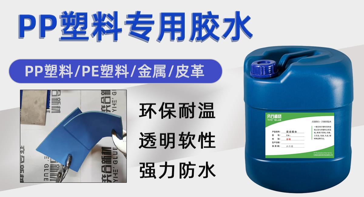 HR-700 ABS胶水