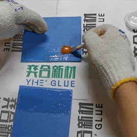 YH-8281PP塑料胶水