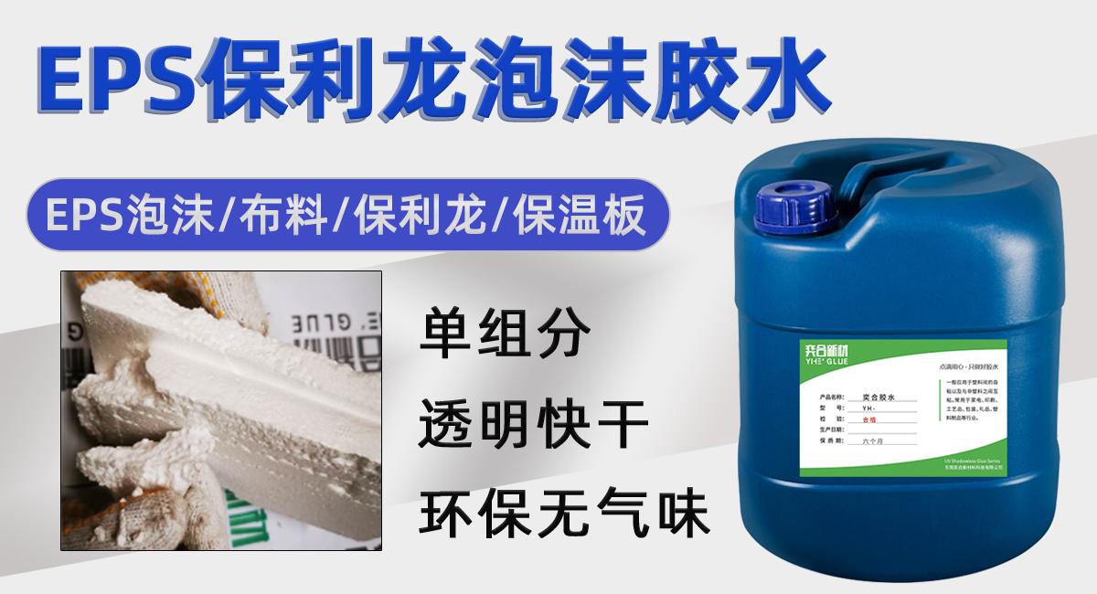 塑料胶水- ABS胶水