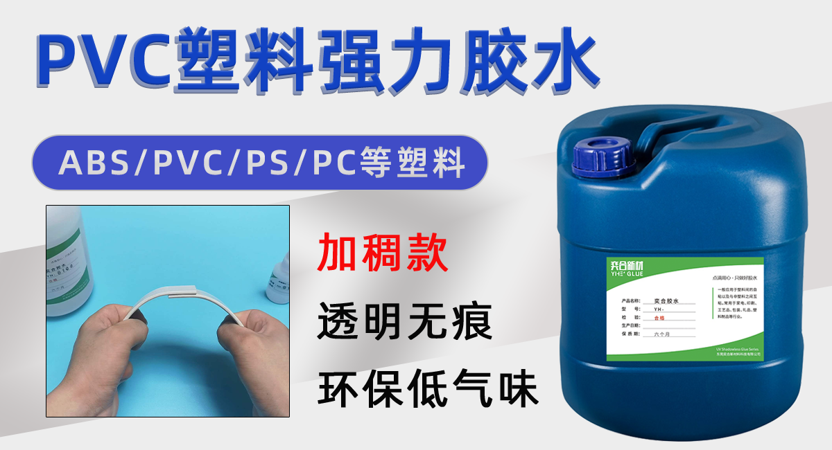 PVC塑料胶水
